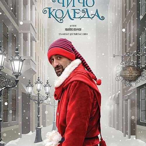 """Българският филм """"Чичо Коледа"""" е част  от предстоящата """"Киномания"""""""