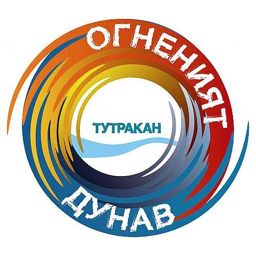 """Тутракан е домакин на традиционния за града фестивал """"Огненият Дунав"""""""