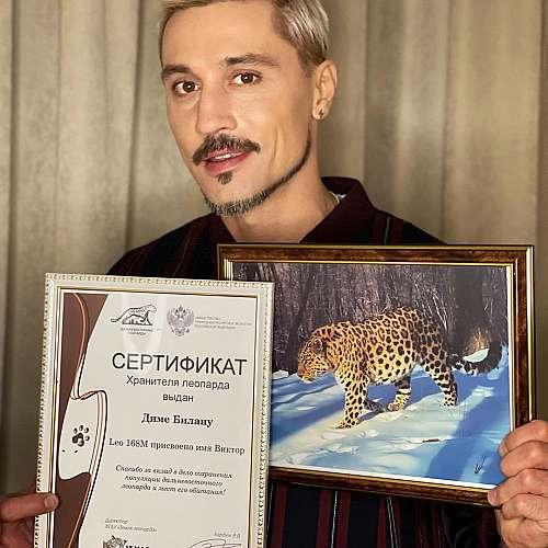Певецът Дима Билан стана кръстник на леопард от критично застрашен вид