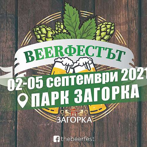 """""""Beerфестът"""" в Стара Загора събира почитатели на бирата  и модерната музика"""