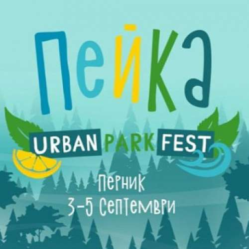 """Фестивалът """"Пейка"""" започва тази вечер в Перник"""