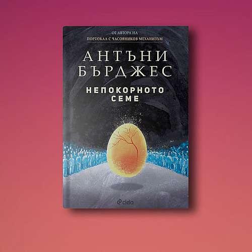 """""""Непокорното семе"""" от Антъни Бърджес за пръв път на български"""