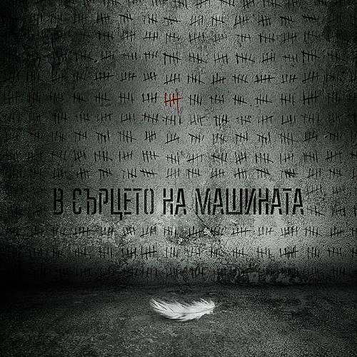 """Завършиха снимките на българския филм """"В сърцето на машината"""""""