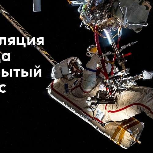 Руските космонавти завършиха успешно първата си космическа задача