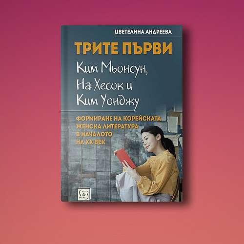 """Цветелина Андреева представя  """"Трите първи"""""""