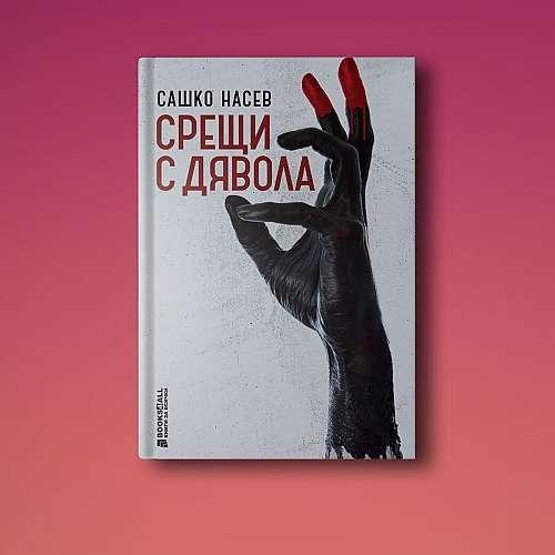 """Македонският писател Сашко Насев представя своя версия на """"Майстора и Маргарита"""""""