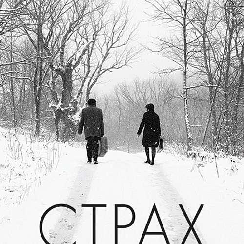 """""""Страх"""" на Ивайло Христов  е българското предложение  за """"Оскар"""""""