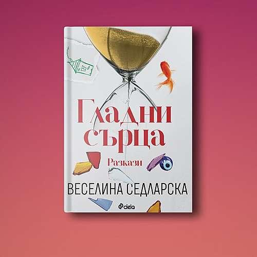 """Веселина Седларска издава  сборник с разкази  """"Гладни сърца"""""""