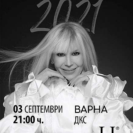 Турнето за 2021 г. на Лили Иванова започва тази вечер от Варна