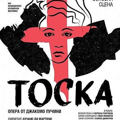 """""""Тоска"""" открива 21-я Великденски музикален фестивал във Варна"""
