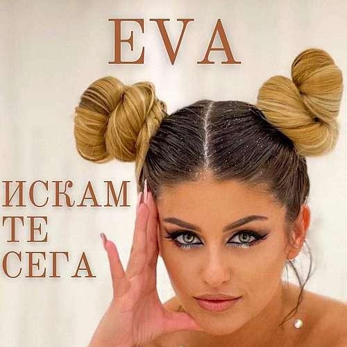 """EVA провокира с """"Искам те сега"""""""