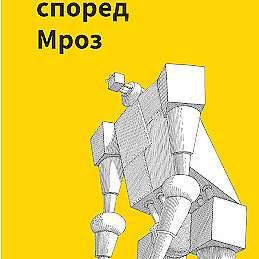 Изложба представя илюстрации на Даниел Мроз към творбите на Станислав Лем