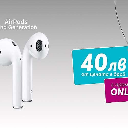 Само онлайн от Теленор: Apple AirPods 2nd Generation с 40 лева отстъпка