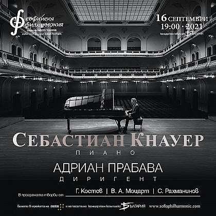 Себастиан Кнауер ще свири на откриването на сезона на Софийската филхармония